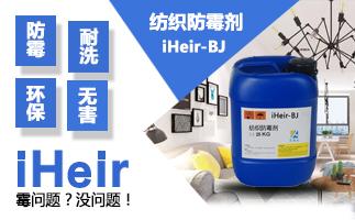 纺织防霉剂 iHeir-BJ有效预防帽子防霉?