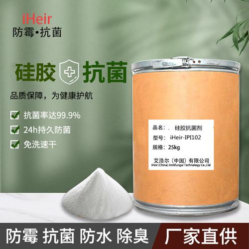 硅胶抗菌剂 固态硅胶选用艾浩尔抗菌剂