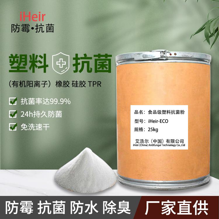 塑料抗菌剂 用于聚乙烯吹膜中PE/PP塑料