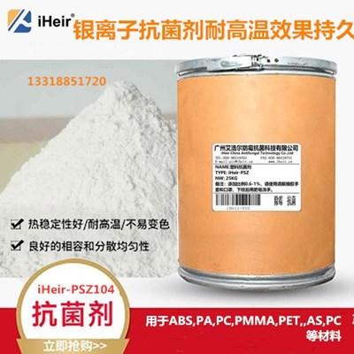 塑胶银离子抗菌剂 塑胶制品添加抗菌剂它的原理是什么?