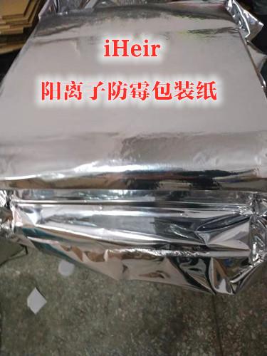 防霉包装纸 广州艾浩尔研制生产厂家