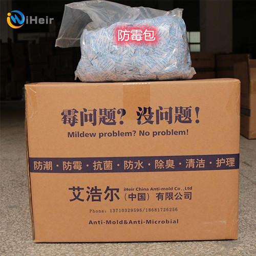 防霉干燥剂 艾浩尔防霉包用于鞋子包装防霉