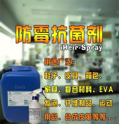 艾浩尔防霉抗菌剂用于皮料、皮革制品翻箱预防发霉