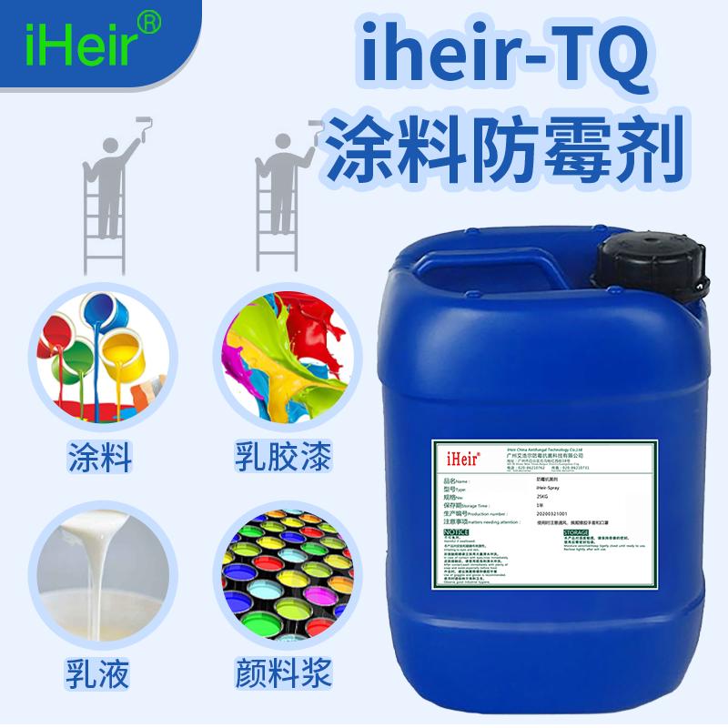 涂料防霉剂 艾浩尔iHeir-TQ用于墙面防霉