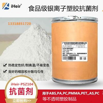 塑料银离子抗菌剂 用于塑料砧板抗菌