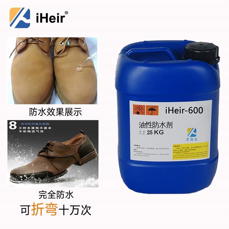 防水剂 帆布鞋运动鞋用艾浩尔防水剂