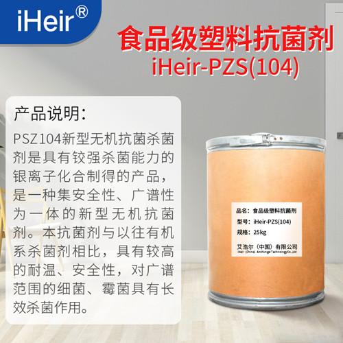 广东塑料银离子抗菌剂
