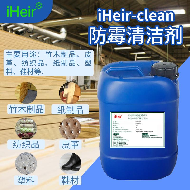 防霉清洁剂 艾浩尔防霉清洁剂iHeir-CIean