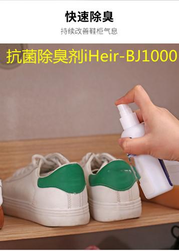抗菌除臭剂 可以清除发霉鞋子的异味